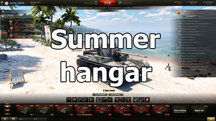 Summer hangar on the beach for World of Tanks 0.9.22.0.1