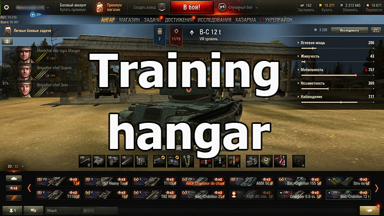Training hangar for World of Tanks 0.9.22.0.1