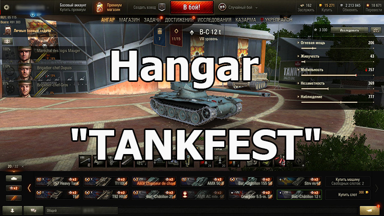 "Hangar ""TANKFEST"" for World of Tanks 0.9.22.0.1"
