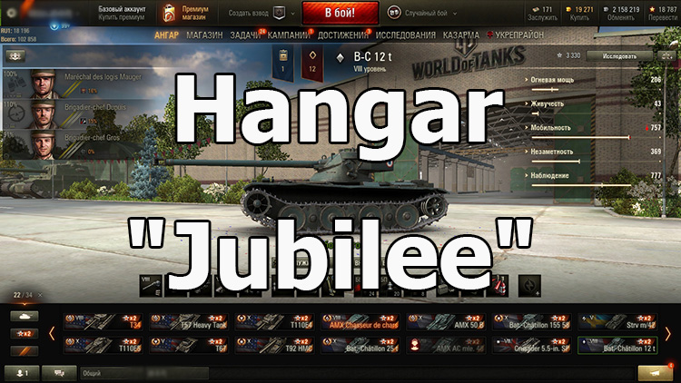 "Hangar ""Jubilee"" for World of Tanks 1.9.1.2"