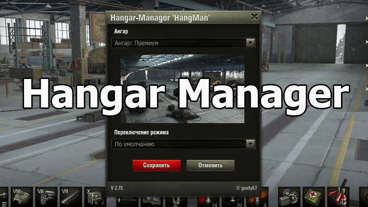Mod Hangar Manager for World of Tanks 1.9.1.2