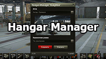 Mod Hangar Manager for World of Tanks 1.10.0.0