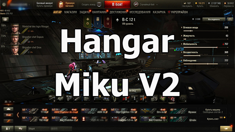 "Stylish anime hangar ""Miku V2"" for World of Tanks 1.7.1.0"