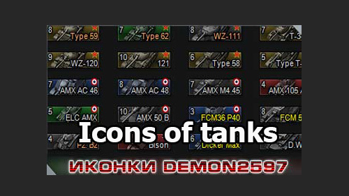 "3D icons of tanks ""Demon2597"" for World of Tanks 1.9.1.2"