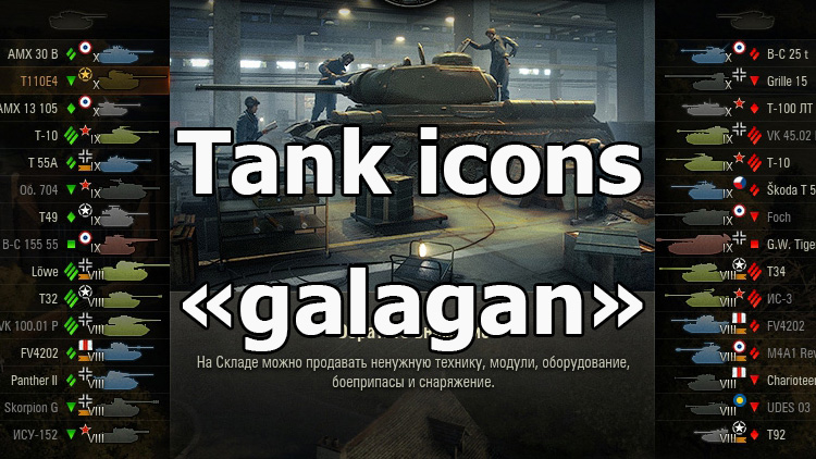 "Tank icons ""galagan"" for World of Tanks 1.10.0.0"