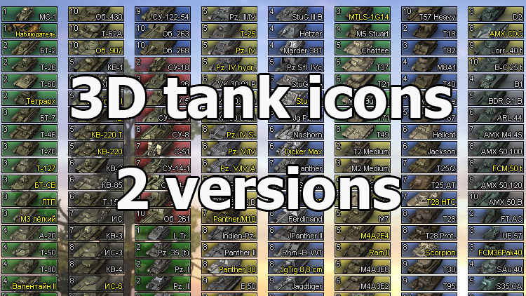2 versions of 3D tank icons for World of Tanks 1.9.1.2