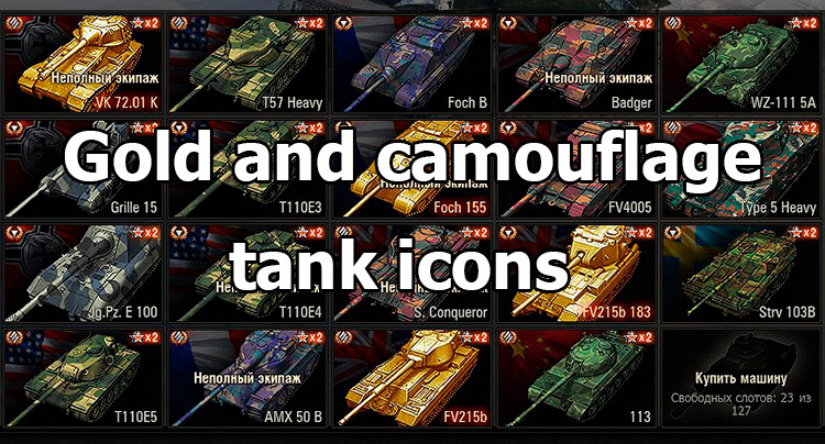 Gold and camouflage icons of tanks in the hangar for World of Tanks 1.12.0.0