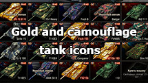 Gold and camouflage icons of tanks in the hangar for World of Tanks 1.11.0.0