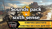 Sounds pack of the sixth sense for World of Tanks 1.7.0.2 [without XVM]
