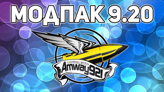 Amway921 Modpack for World of Tanks 1.6.1.3