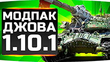 Jove modpack for World of Tanks 1.10.1.1 [Extended]