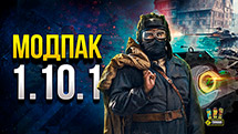 ProTanki Multipack mods for World of Tanks 1.10.1.1 [Yusha]