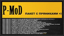 "Mod ""PMOD"" for World of Tanks 1.12.0.0 [Download]"