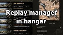 Replay manager in hangar for World of Tanks 1.12.0.0