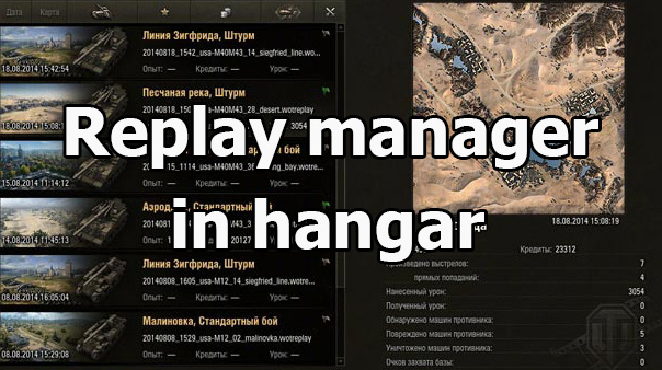 Replay manager in hangar for World of Tanks 1.9.0.3