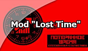 "Mod ""Lost Time"" - improved statistics for WOT 1.6.1.3"