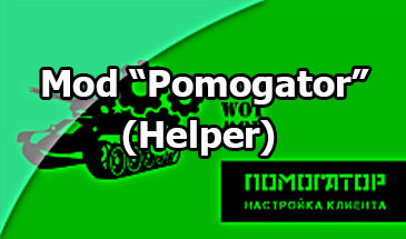 Mod «Pomogator» (Helper) for World of Tanks 1.7.0.2