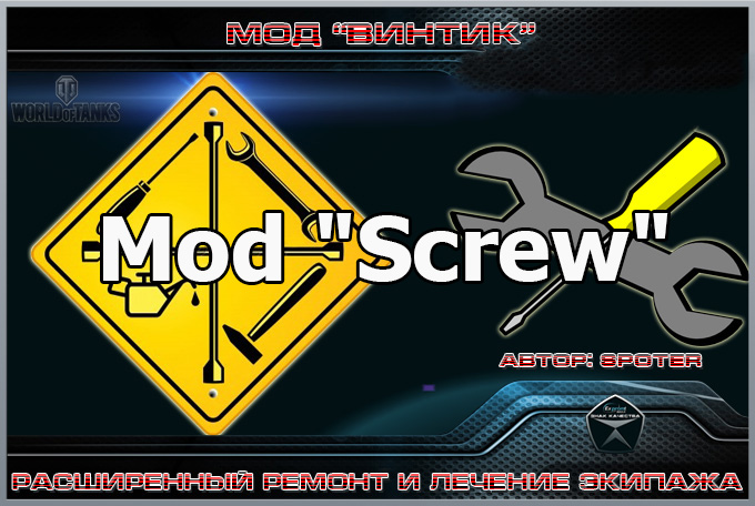 "Mod ""Screw"": quick module repairs and crew treatment for WOT 1.7.0.2"