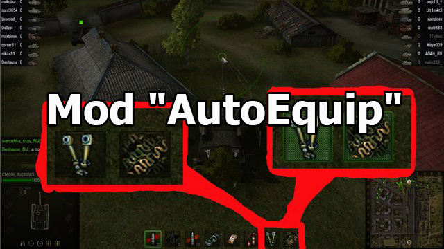 "Mod ""Auto Equip"" - automatic installation of equipment for WOT 1.12.1.1"