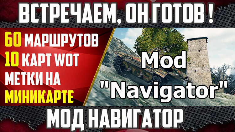 "Mod ""Navigator"" for World of Tanks 0.9.22.0.1"