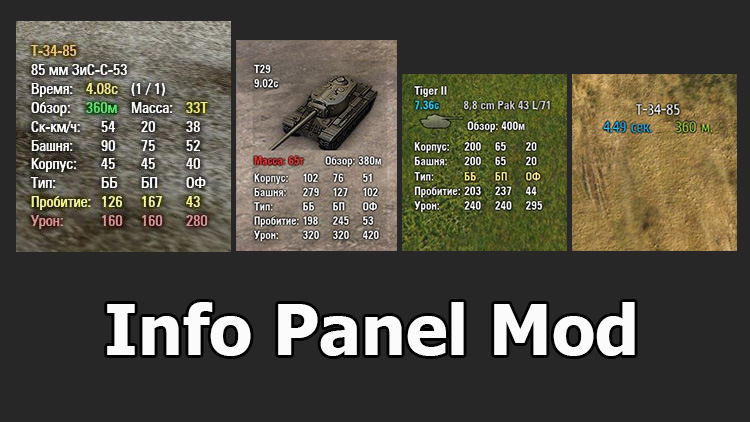 Info Panel Mod for World of Tanks 1.11.0.0
