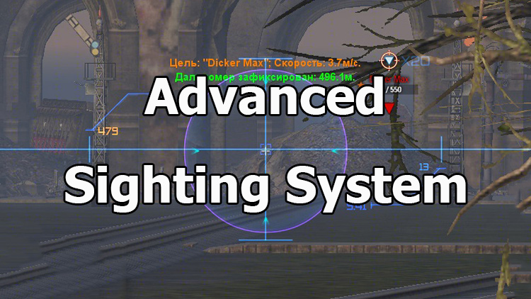 "Mod ""Advanced Sighting System"" for World of Tanks 1.11.1.3"