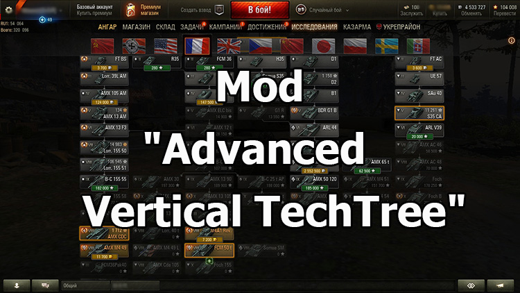 "Mod ""Advanced Vertical Tech Tree"" for World of Tanks 1.10.0.2"