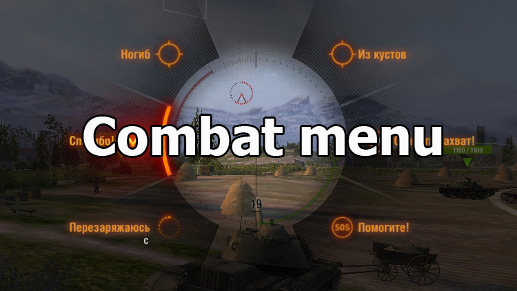 Combat menu with quick commands for World of Tanks 1.11.0.0