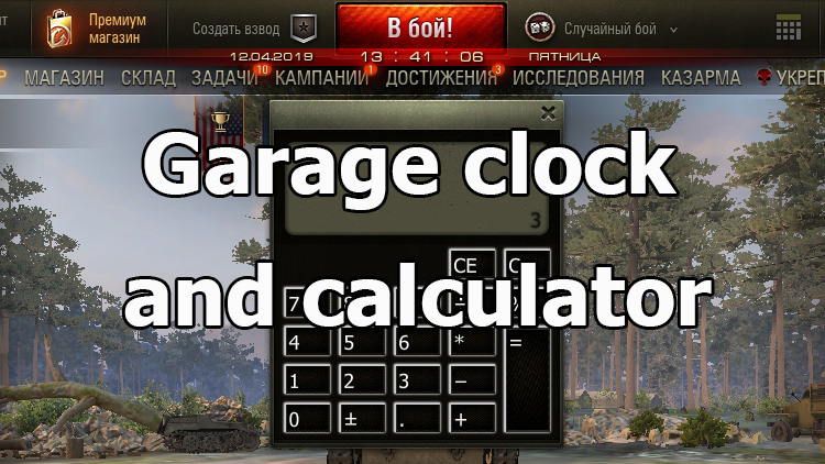 Garage clock and calculator for World of Tanks 1.8.0.2