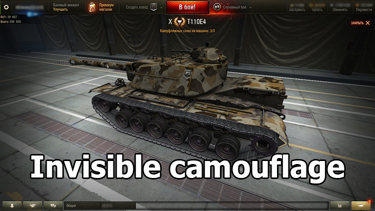 "Mod ""Disabling camouflage on tanks"" for World of Tanks 1.10.0.2"