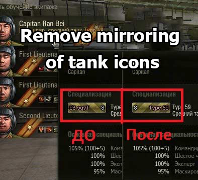 Remove mirroring of tank icons for World of Tanks 1.7.1.2 [without XVM]