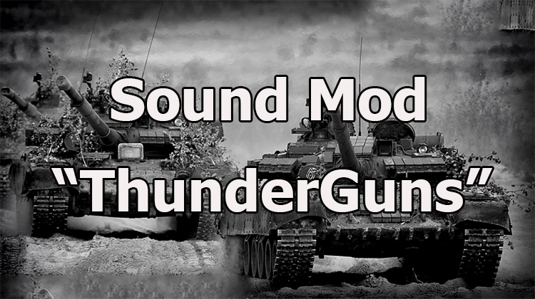 "Sound Mod ""Thunder Guns"" for World of Tanks 1.6.1.3"