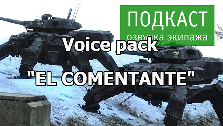 "Voice pack ""EL COMENTANTE"" for World of Tanks 1.11.1.3"