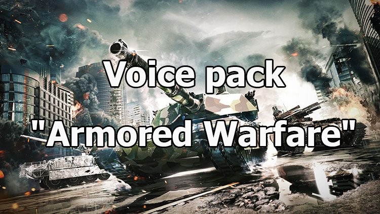 "Voice pack ""Armored Warfare"" for WOT 1.10.0.0"