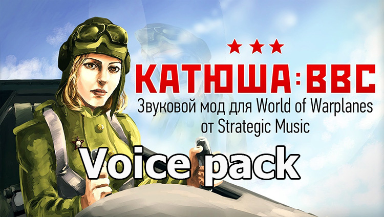 "Female voice pack ""Katyusha"" for World of Tanks 1.10.0.0"