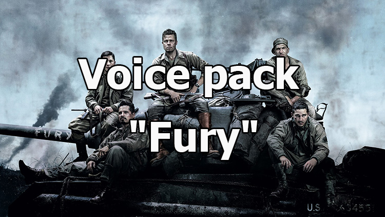 "Voice pack from the movie ""Fury"" for World of Tanks 1.12.0.0"
