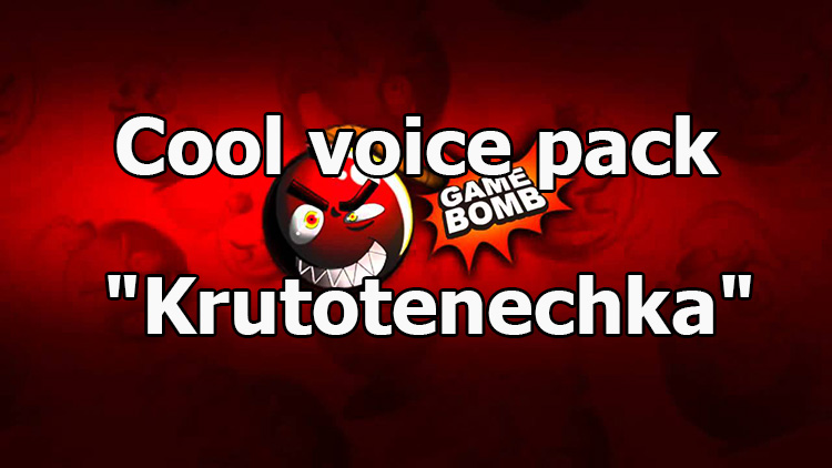 "Cool voice pack ""Krutotenechka"" for World of Tanks 1.8.0.1"