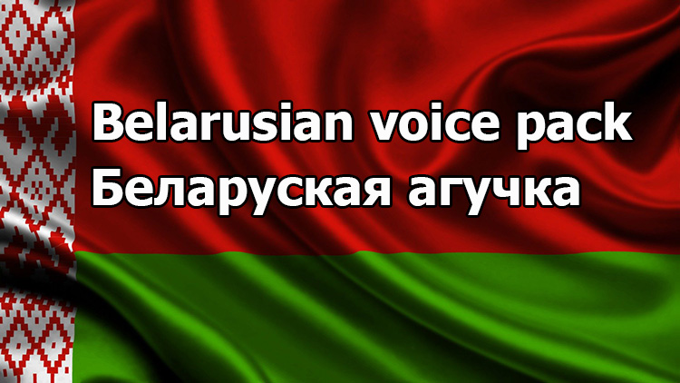 Belarusian voice pack for World of Tanks 1.11.0.0