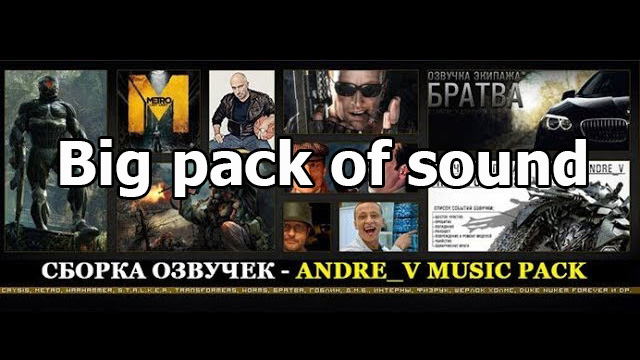 Modpack of sound from Andre_V for World of Tanks 1.10.1.4
