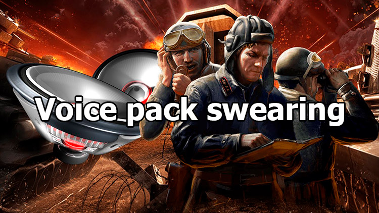 Voice pack swearing for World of Tanks 1.12.0.0 18+ [RUS]