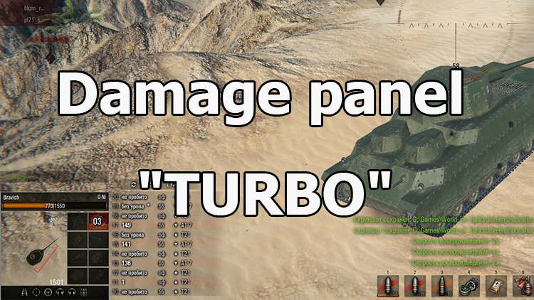 "Damage panel ""TURBO"" for World of Tanks 1.7.0.2"
