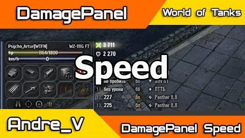 "Damage panel ""Speed"" for World of Tanks 1.11.0.0"