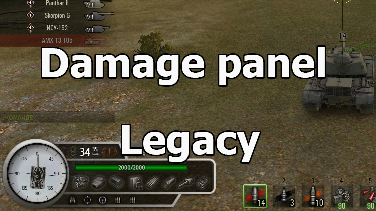 "Damage panel ""Legacy"" for World of Tanks 1.8.0.1"