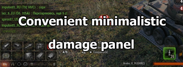 Convenient minimalistic damage panel for World of Tanks 1.11.0.0