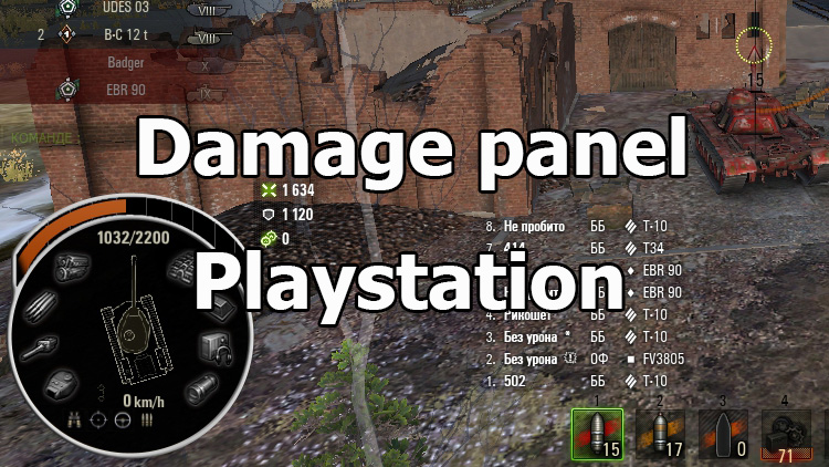Playstation damage panel for World of Tanks 1.8.0.2
