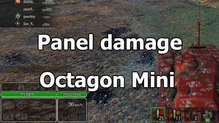 Panel damage Octagon Mini for World of Tanks 1.10.0.0