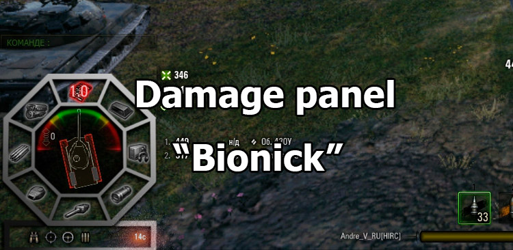 "Damage panel ""Octopus"" for World of Tanks 1.11.0.0"