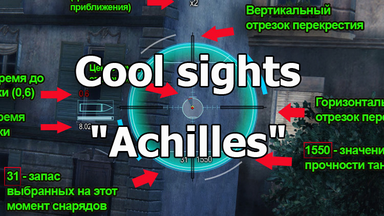 "Cool sights ""Achilles"" for World of Tanks 1.11.0.0"