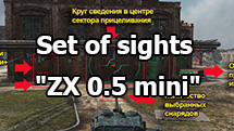 "Set of sights ""ZX 0.5 mini"" for World of Tanks 1.12.1.1"