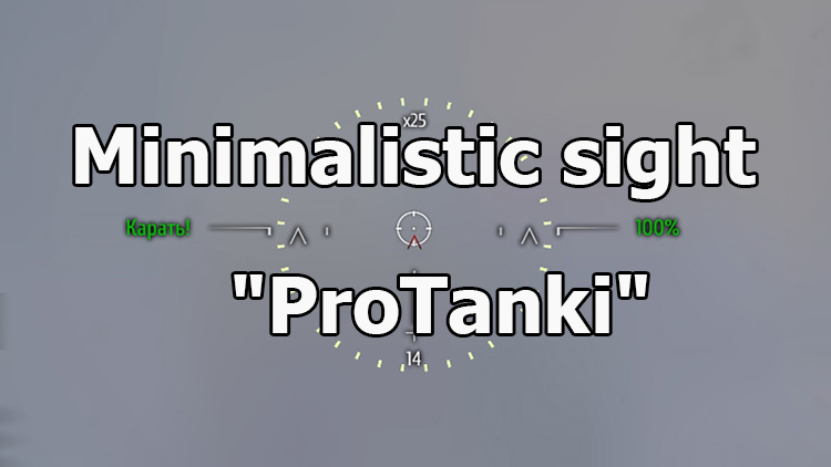 "Minimalistic sight ""ProTanki"" for World of Tanks 1.11.0.0"